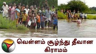 வெள்ளம் சூழ்ந்து தீவான கிராமம் | Flood