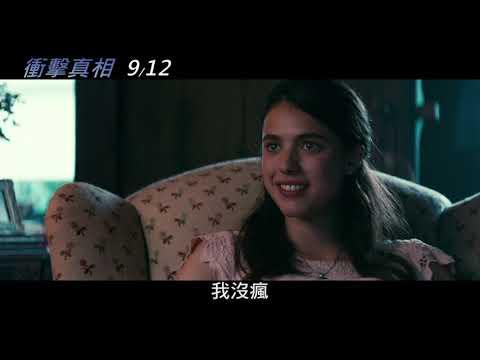 【衝擊真相】30秒真相大白預告 (9/12 水落石出)