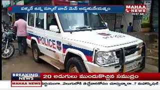 Robbery In Nagar Kurnool | Mahaa News