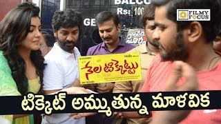 Nela Ticket Movie Team Selling Tickets @Sandhya Theatre | Malvika Sharma, Ravi Teja