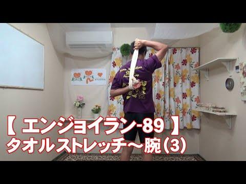 #89 腕(3)/筋肉痛改善ストレッチ・身体ケア【エンジョイラン】