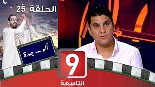 ألو .. جدة - الحلقة 25 - زياد الجزيري