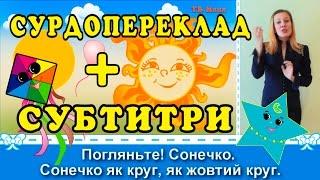 Мова жестів. СУРДОПЕРЕКЛАД + СУБТИТРИ Кольорові геометричні фігури для малюків
