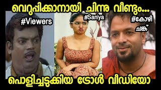 Saniya Iyyappan Interview  Malayalam Troll Videos | Tamil Troll