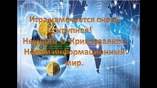 PLATINCOIN Игра намечается очень крупная! Немного  о  Криптовалюте Новый информационный мир.