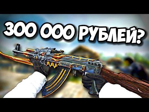 CS:GO - ТОП 5 САМЫХ ДОРОГИХ AK-47 СКИНОВ О КОТОРЫХ ВЫ ВОЗМОЖНО НЕ ЗНАЛИ