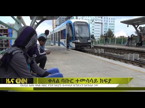 ENN: Addis Ababa Light Rail Transportation is Working to Make The Same Travel Expense - የአዲስ አበባ ቀላል