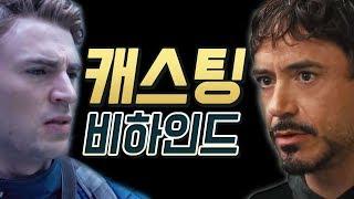 마블 캐스팅 비화 : 인생을 바꾼 배우 6인의 비하인드 스토리 전격공개!