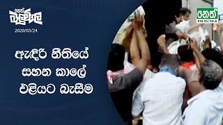 Neth Fm Balumgala | 2020-03-25