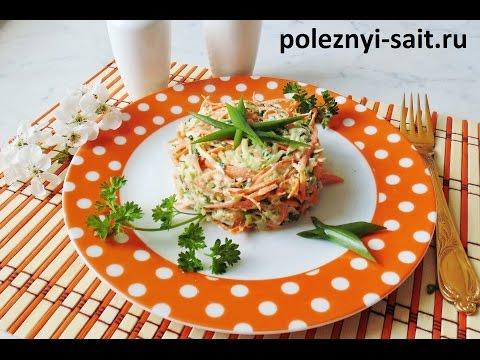 Салат с морковью и сыром