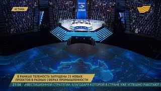 Президент Казахстана в ходе телемоста дал старт десяткам новых производств