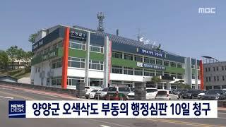 도권) 양양군 오색삭도 부동의 행정심판 10일 청구