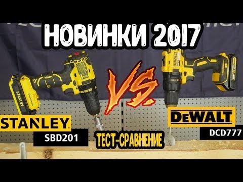 Новинки 2017.DeWalt DCD 777 vs Stanley SBD 201(20S2K).Тест-сравнение,обзор двух дрелей-шуруповертов.