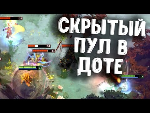 СКРЫТЫЙ ПУЛ В ДОТЕ - BRISTLEBACK + IO DOTA 2