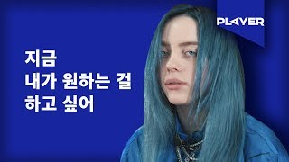 [BIAS Player] 아티스트 Billie Eilish 인터뷰