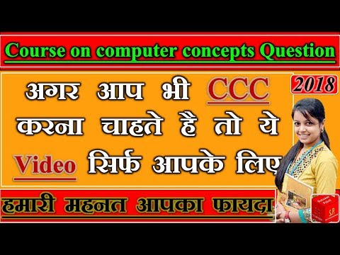CCC - Course on computer concepts hindi 2018 | CCC क्या होता है पूरी जानकारी | syllabus full detail
