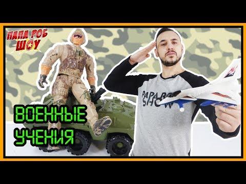 Папа РОБ и сержант ФРИДРИКСОН: подготовка к военным учениям!