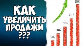 Как увеличить продажи услуг? Как увеличить продажи товара?