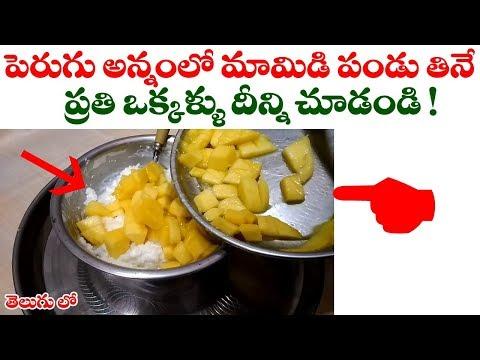 పెరుగన్నంలో మామిడిపండు తినే ప్రతి ఒక్కళ్ళు దిన్ని చూడండి || What happens curd rice mix with mango