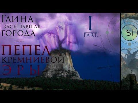 ПЕПЕЛ КРЕМНИЕВОЙ ЭРЫ.Ч 1.