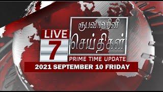 2021-09-10   Nethra TV Tamil News 7.00 pm