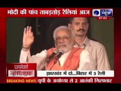 Narendra Modi to address election rallies in Bihar, Jharkhand today