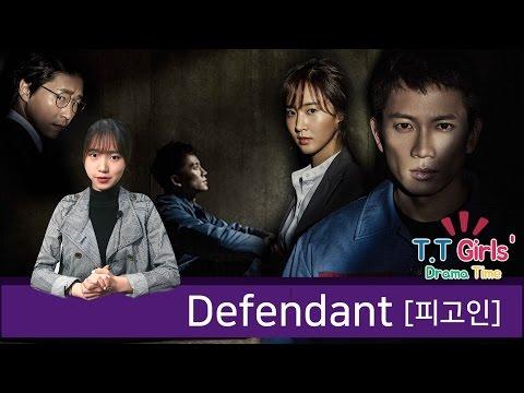 [TT Girls] SBS New Drama 'Defendant (피고인)' [SBS, K-drama, thriller, Ji Sung, Yuri, 통통영상]