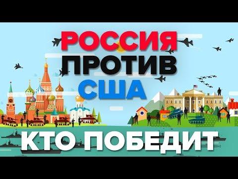 Россия против США - Кто победит - Военное сравнение