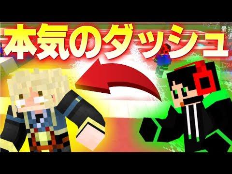 【コラボ企画】マイクラで超本気のリレーやってみた!withミナミノツドイ!