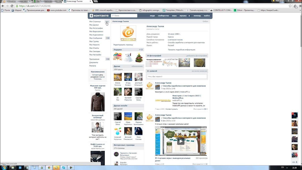 Как поменять язык ВКонтакте? - Блог молодого админа 355