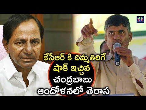 AP CM  Chandrababu Naidu Give big Shock to CM KCR | TRS Worry on  Chandrababu  Election Campaign