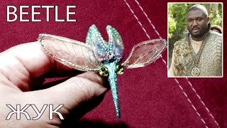 ЖУК  \ HOW CREATE AN EMBROIDERY BEETLE