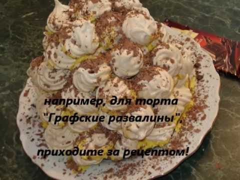 Торт графские развалины рецепт пошагово с заварным кремом