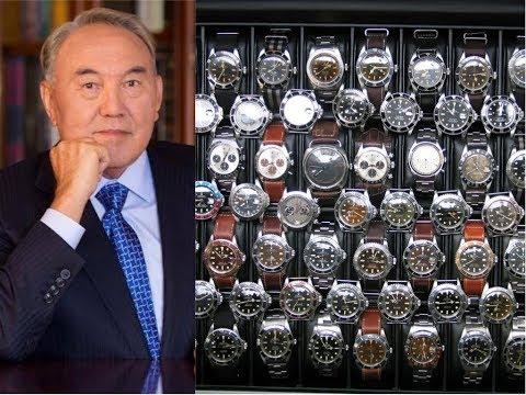 У Назарбаева пять тысяч наручных часов/ БАСЕ