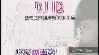 2019 DJ_ iB 台式鼓SV越南鼓 EP1