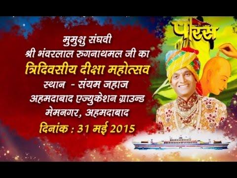 Shree Bhanwar Lalji Diksha Samaroh|Memnagar(Ahmedabad)|Date:-31/05/2015