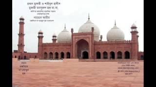 Mufti Mansurul Haq জুলুমের বিরুদ্ধে করণীয়  (বয়ান মজলিসে দা'ওয়াতুল হক) 01 11 2013