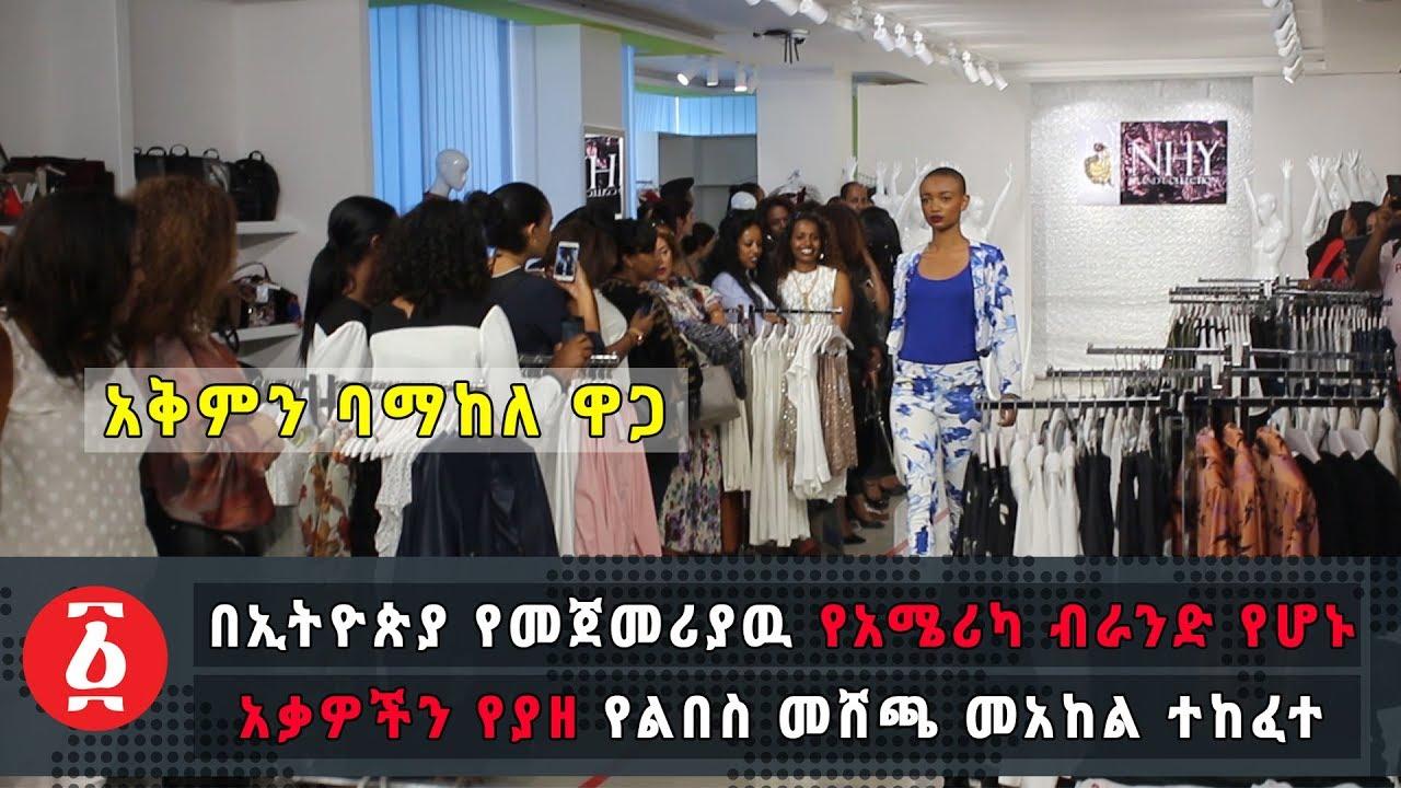 An All American Brand Boutique Opens in Addis - በኢትዮጵያ የመጀመሪያዉ የአሜሪካ ብራንድ የሆኑ እቃዎችን የያዘ የልበስ መሸጫ ማዕከ
