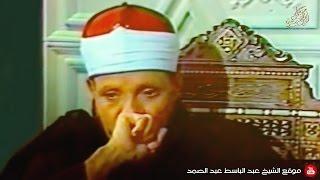 تأثر الشيخ عبد الباسط عند استرجاعه إحدى أروع ذكرياته ..