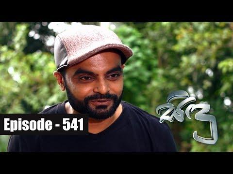 Sidu | Episode 541 03rd September 2018