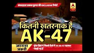 बिहार: AK-47 वाला गांव, देखिए ये Exclusive रिपोर्ट | ABP News Hindi
