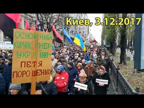 Марш за импичмент Порошенко и стенка силовиков: самые яркие кадры