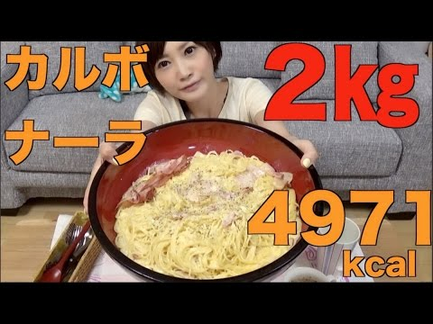 Kinoshita Yuka [OoGui Eater] Makes 5lbs of Carbonara