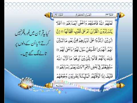 Complete Quran With Authentic Urdu Translation Para 26