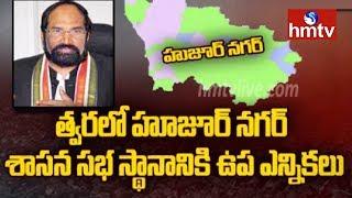 త్వరలో హుజూర్నగర్ అసెంబ్లీ సీటుకు ఉపఎన్నికలు? All Partiesand#39; Hopes On Huzurnagar Seat | hmtv
