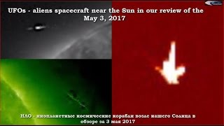 UFOs - Aliens spacecraft near the Sun in the survey for May 3, 2017