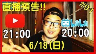 【台灣人看大陸】AnsonTV全新90天上傳挑戰!!day1!!直播囉!!