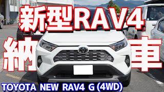 【パノラマルーフを付けた最大の理由とは?】3か月待ったトヨタ新型RAV4がついに納車された!【快適便利装備もプチ解説】