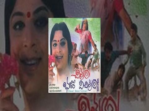 Chitram Bhalare Vichitram Telugu Full Movie