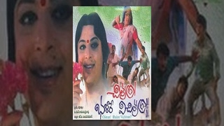 Chitram Bhalare Vichitram Full Movie Full Lenghth Movie